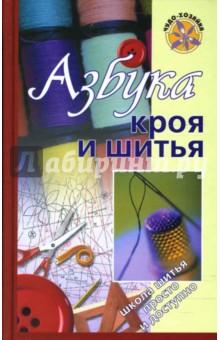 Азбука шитья зарецкая