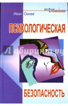 Психологическая безопасность - Иван Огнев