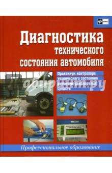 Диагностика технического состояния автомобиля. Практикум - Ткачева, Борилов, Дерунов, Шурхно