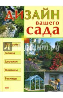 Дизайн вашего сада - Ю. Лубнин