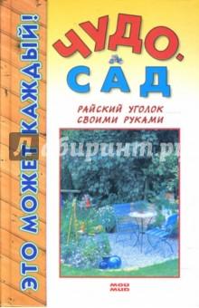 Чудо-сад - Нина Быковская