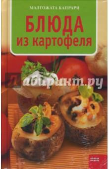Блюда из картофеля - Малгожата Капрари