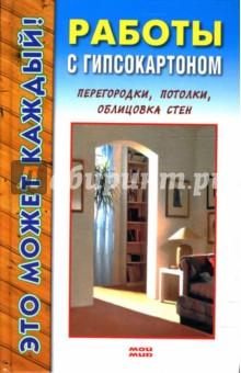 Работы с гипсокартоном - Владимир Добров