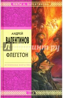 Флегетон. Избранные произведения - Андрей Валентинов