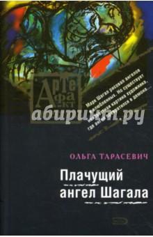Плачущий ангел Шагала: Роман (мягкая) - Ольга Тарасевич
