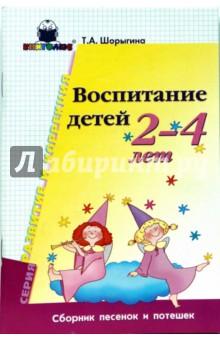 Воспитание детей 2-4 лет. Сборник песенок и потешек
