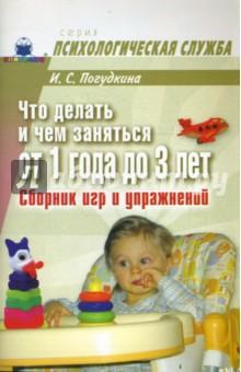 Что делать и чем заняться от 1 года до 3 лет - Ирина Погудкина