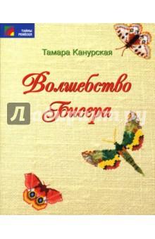 Волшебство бисера - Тамара Канурская