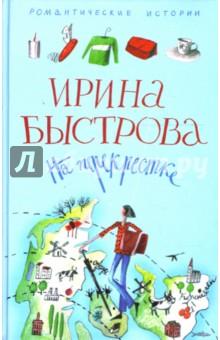 На перекрестке - Ирина Быстрова