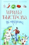 Ирина Быстрова - На перекрестке обложка книги