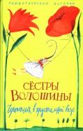 Волошины Анна и Ольга - Чертополох в хрустальной вазе обложка книги