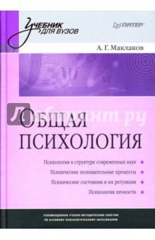 Общая психология: Учебное пособие
