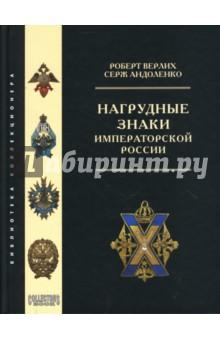 Нагрудные знаки императорской России - Верлих, Андоленко