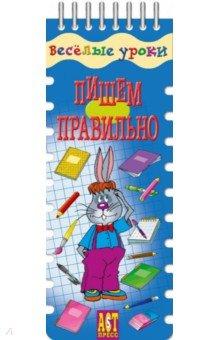 Купить Попова, Вахрушева: Пишем правильно