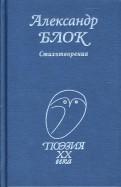 Александр Блок: Стихотворения
