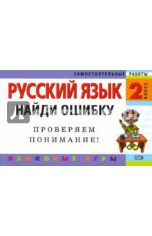 Русский язык: 2 класс. Найди ошибку. Языковые игры