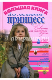 Большая книга для юных принцесс