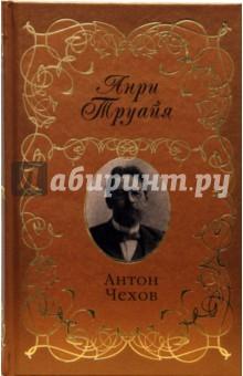 Антон Чехов - Анри Труайя