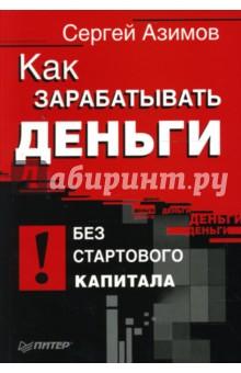 Как заработать при небольшом капитале инвестиционные проекты москов