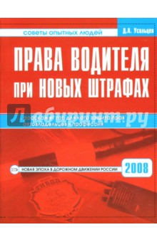 Права водителя при новых штрафах - Дмитрий Усольцев
