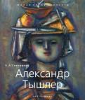 К.А. Светляков: Александр Тышлер (1898-1980)
