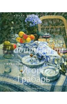 Игорь Грабарь - Е.В. Ефремова