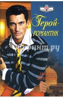 Герой-романтик: Роман (08-009)