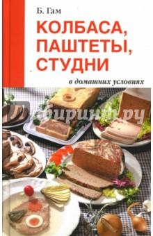 Колбаса, паштеты, студни в домашних условиях - Бернхард Гам
