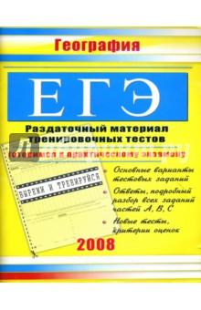ЕГЭ. География: Раздаточный материал тренировочных тестов - Е. Данилова