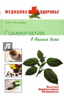 Гомеопатия в вашем доме