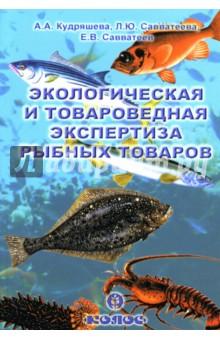 Экологическая и товароведная экспертиза рыбных товаров - Кудряшева, Савватеева, Савватеев