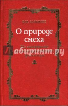 О природе смеха: По материалам русского эротического фольклора - В. Зазыкин