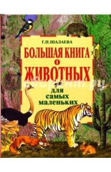 Большая книга о животных для самых маленьких - Галина Шалаева