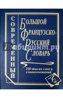 Купить Большой французско-русский словарь. 230 000 слов и словосочетаний ISBN: 978-5-903036-66-0
