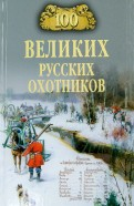 Александр Пискунов: 100 великих русских охотников