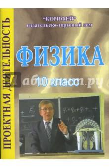 Физика. 10 класс. Проектная деятельность (862) - Татьяна Гребенкина