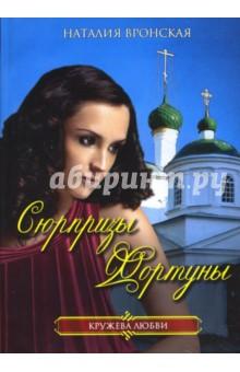 Сюрпризы Фортуны - Наталия Вронская