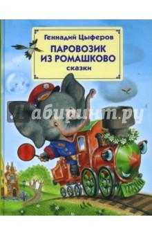 Купить Геннадий Цыферов: Паровозик из Ромашково ISBN: 978-5-699-21317-7