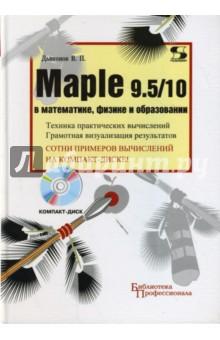 Maple 9.5/10 в математике, физике и образовании (+ CD)