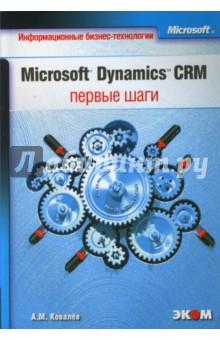 Microsoft Dynamics CRM: первые шаги - Андрей Ковалев