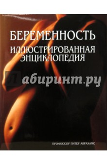 Беременность. Иллюстрированная энциклопедия - Питер Абрахамс