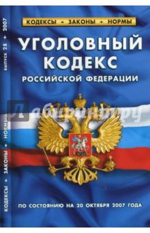 Уголовный кодекс Российской Федерации на 20.10.07