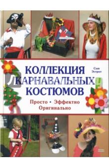 Коллекция карнавальных костюмов - Сью Эстрот