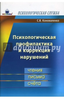 Психологическая профилактика и коррекция нарушений чтения, письма, счета - Светлана Коноваленко