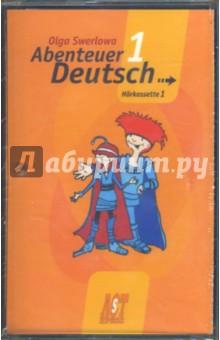 С немецким за приключениями (комплект из двух кассет 1А, 1В) 1-5 кл. (А/к) - Ольга Зверлова