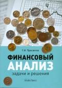 Георгий Просветов: Финансовый анализ: задачи и решения. Учебно-практическое пособие