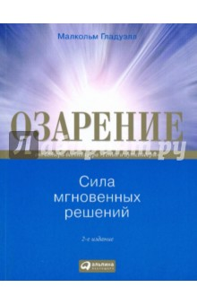 Книга: озарение. Сила мгновенных решений » скачать ☆ читать онлайн.