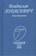Владислав Ходасевич - Стихотворения обложка книги