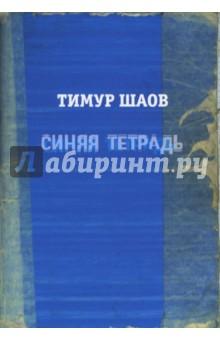 Синяя тетрадь - Тимур Шаов