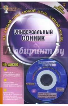 Универсальный сонник (Книга+CD)